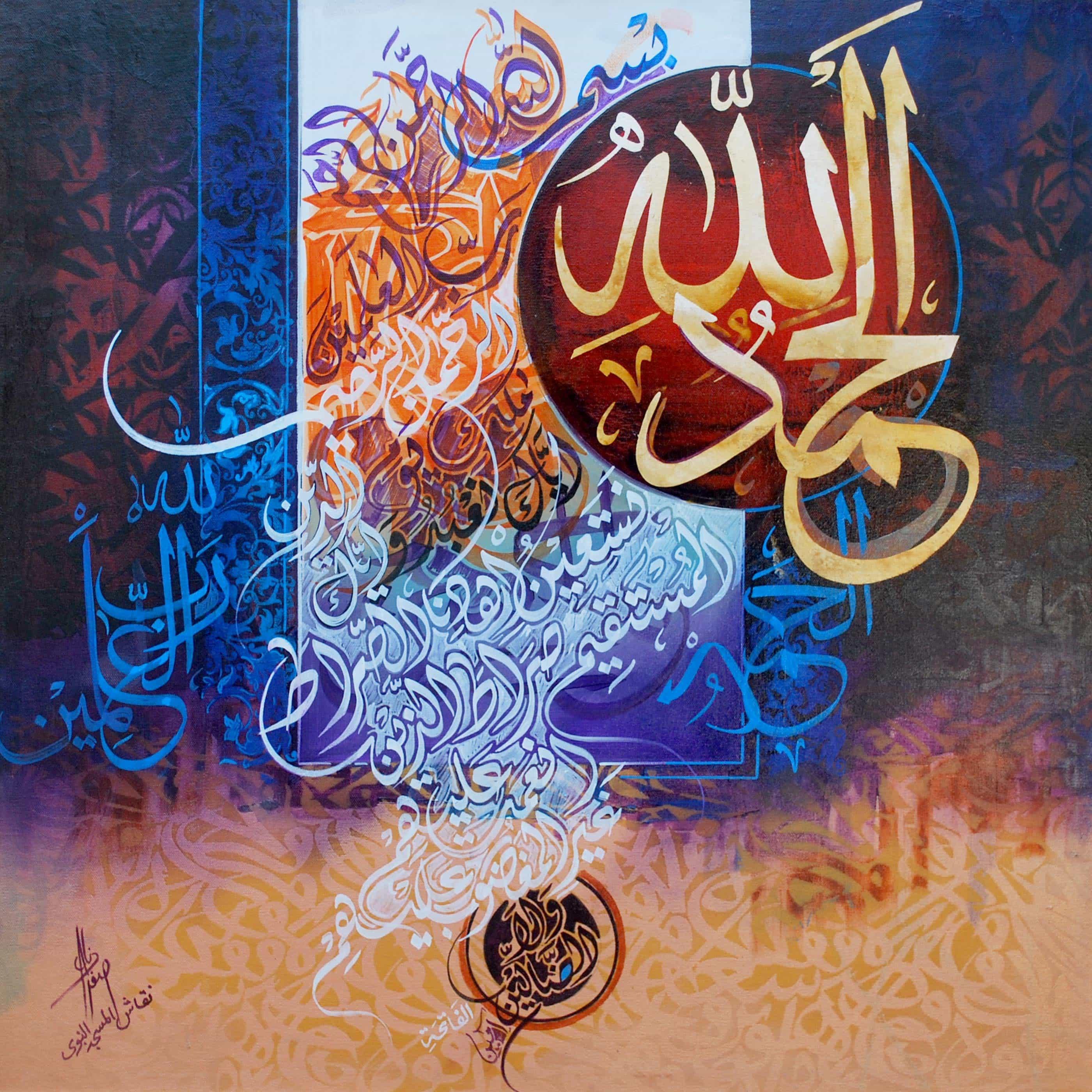 Asghar Ali Calligraphy