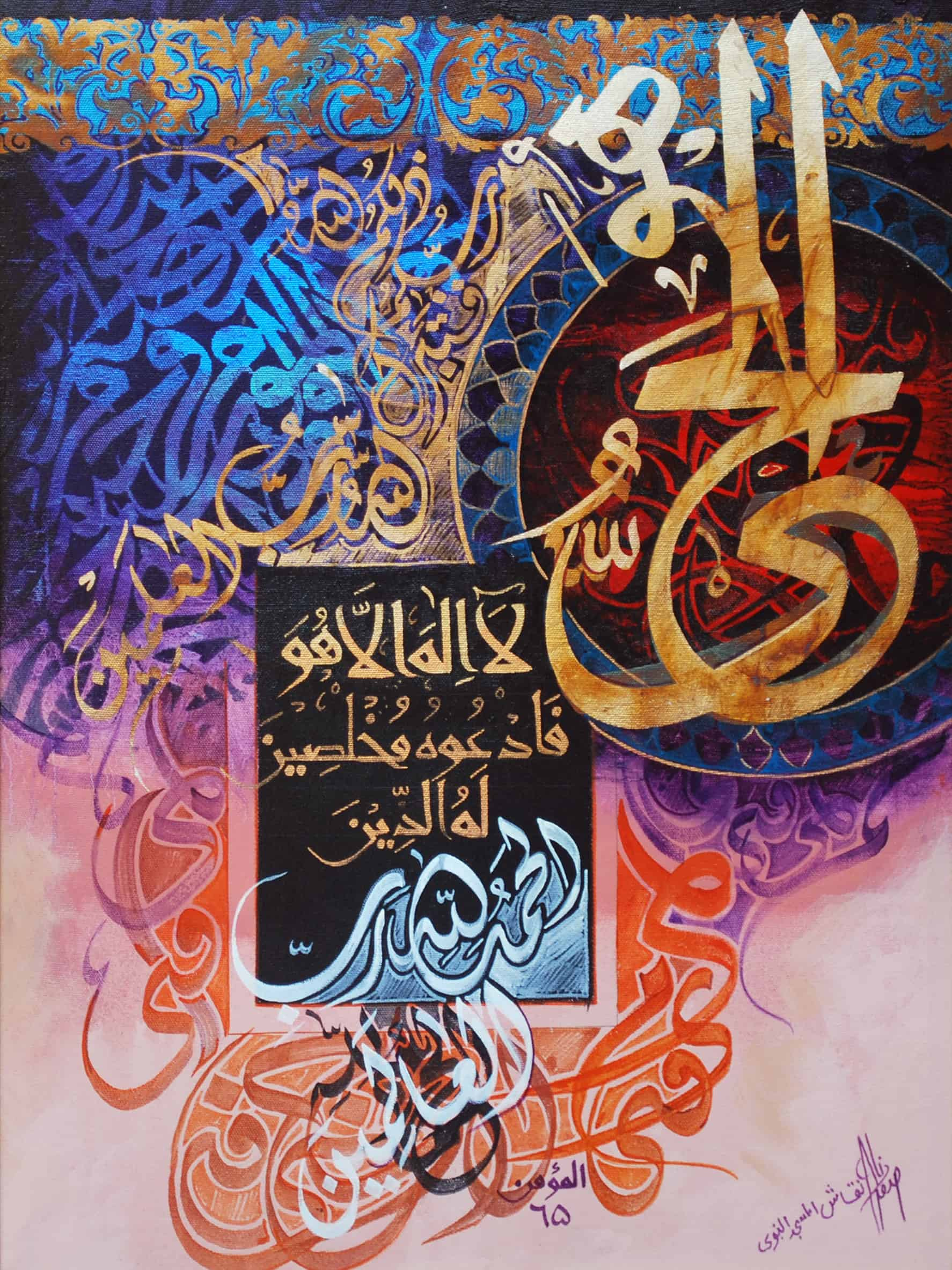 Asghar Ali Calligraphy oil Painting clifton art gallery 18 x 24