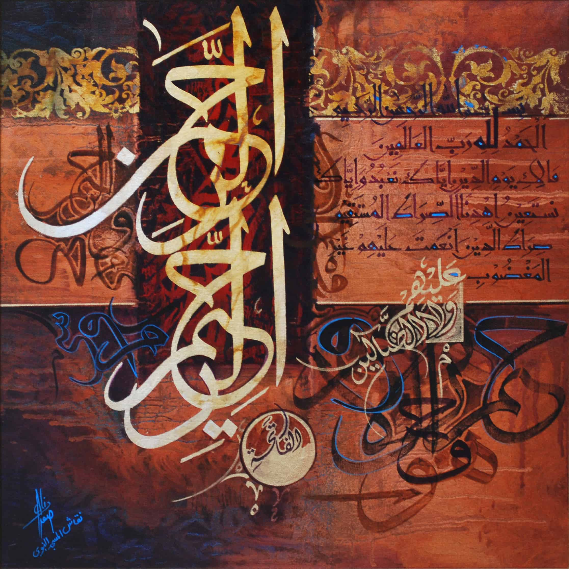 Asghar Ali Calligraphy oil Painting clifton art gallery 20 x 20